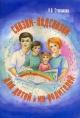 Сказки-подсказки для детей и их родителей. Сказки, рекомендации, игры, листы с рисунками для раскрашивания